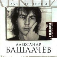 bashlachev