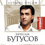 butusov