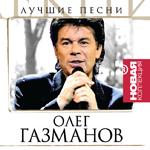 gazmanov