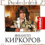 kirkorov_0