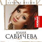 savicheva